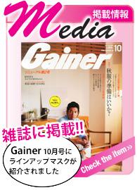 Gainer 201410