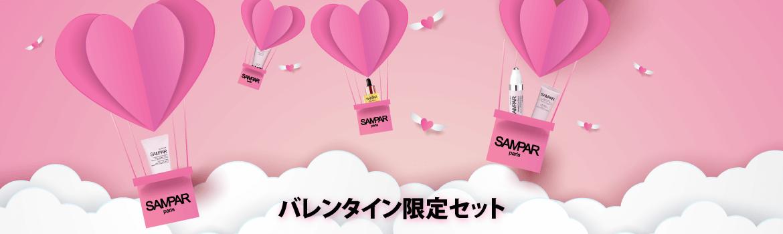 バレンタイン限定セット