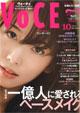 VoCE 10月号