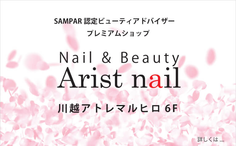 Arist Nail