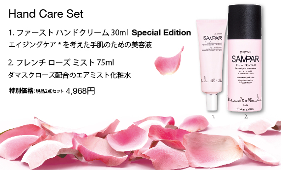 Hand Care Set Special Edition