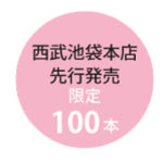西武池袋限定100本