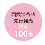 西武渋谷店100本先行発売