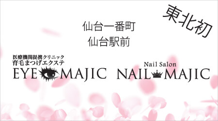 仙台ネイルマジック